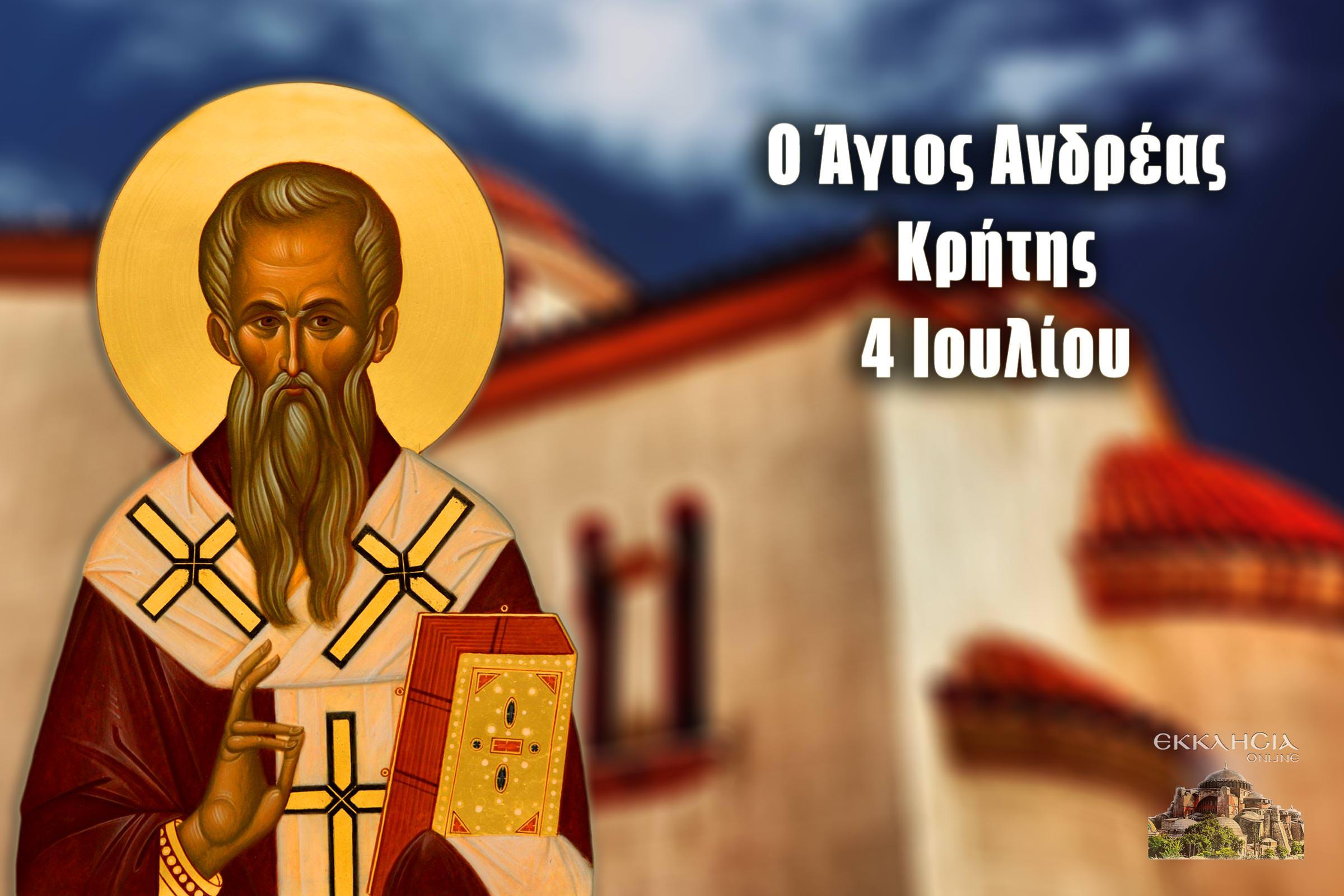 Άγιος Ανδρέας Κρήτης 4 Ιουλίου