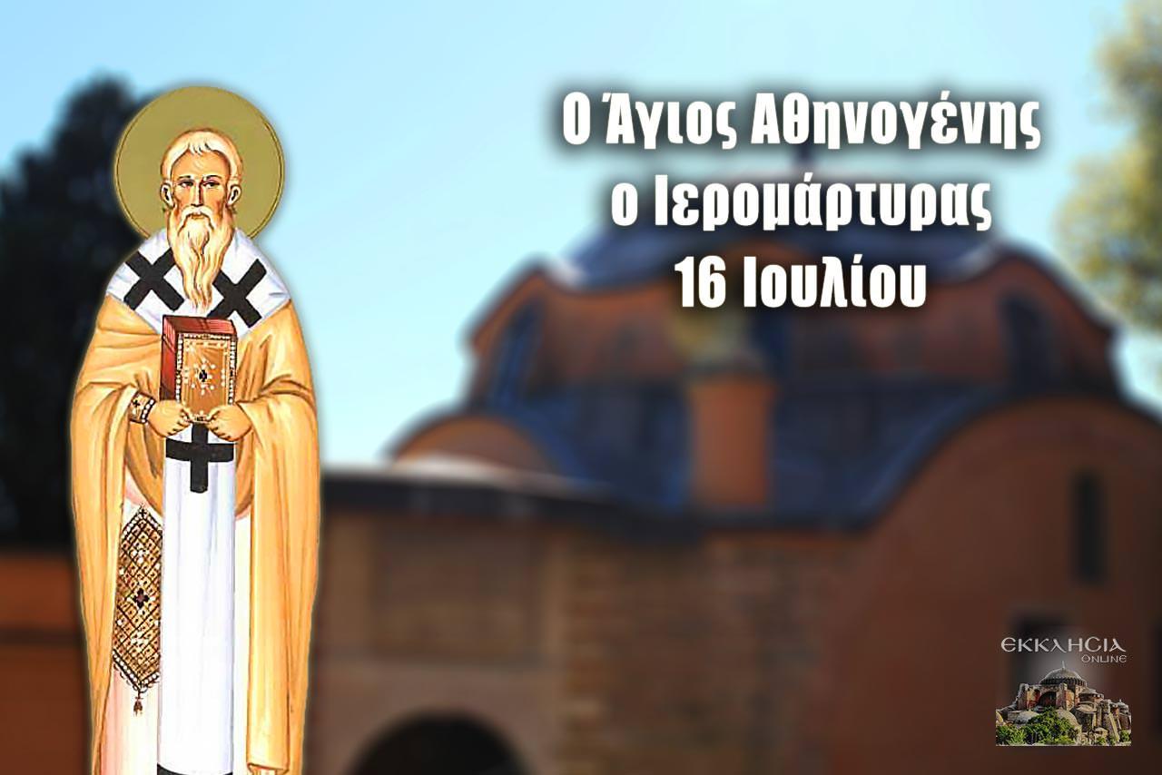 Άγιος Αθηνογένης 16 Ιουλίου