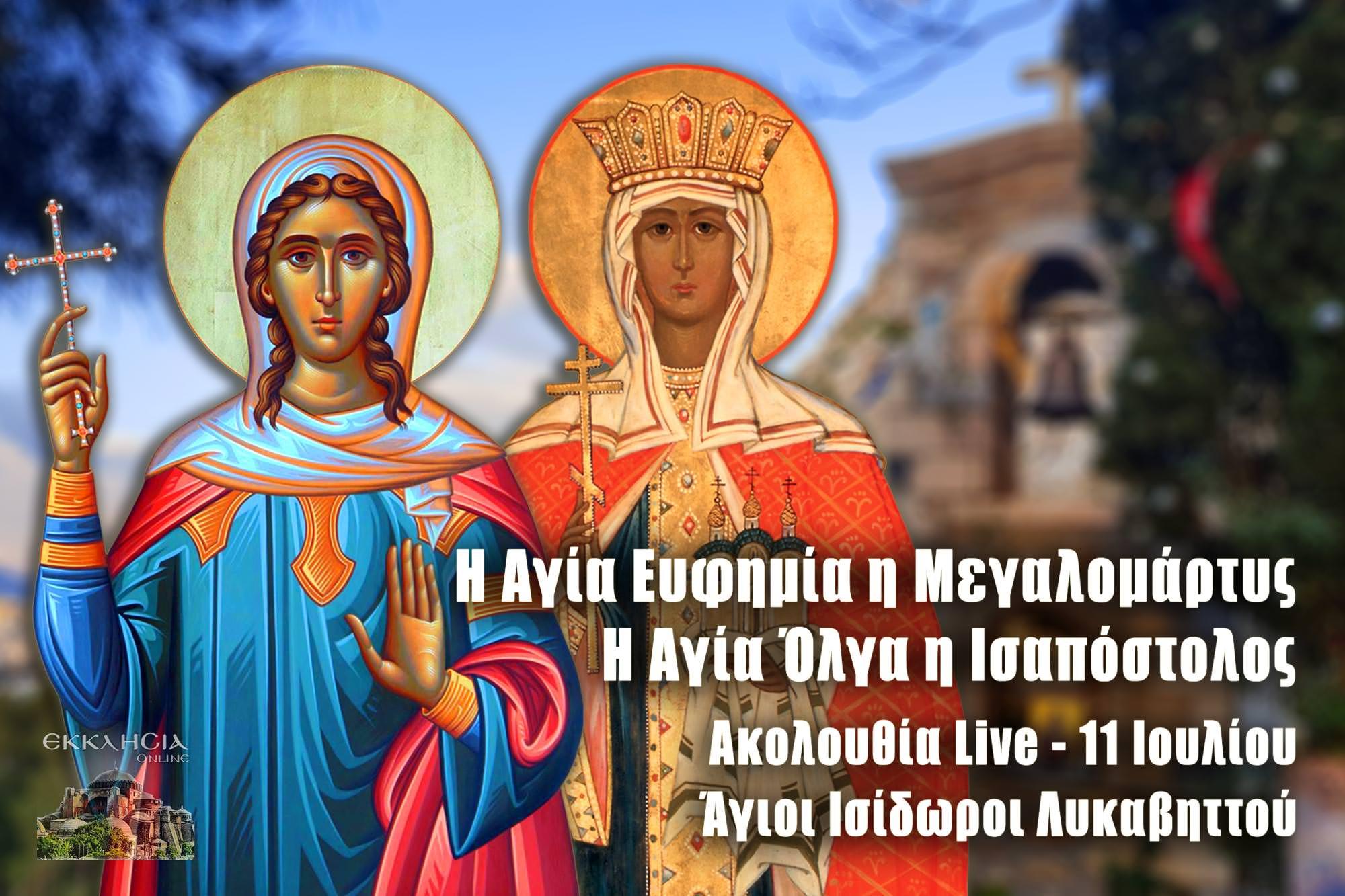 Αγία Ευφημία Αγία Όλγα Λυκαβηττός 11 Ιουλίου Ζωντανά