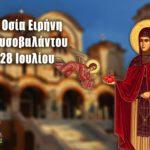 Οσία Ειρήνη Χρυσοβαλάντου 28 Ιουλίου