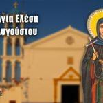 Αγία Ελέσα Οσιομάρτυς Κύθηρα 1 Αυγούστου