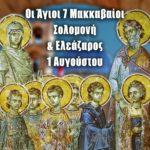 Άγιοι Επτά Μακκαβαίοι η μητέρα Σολομονή και Ελεάζαρος 1 Αυγούστου