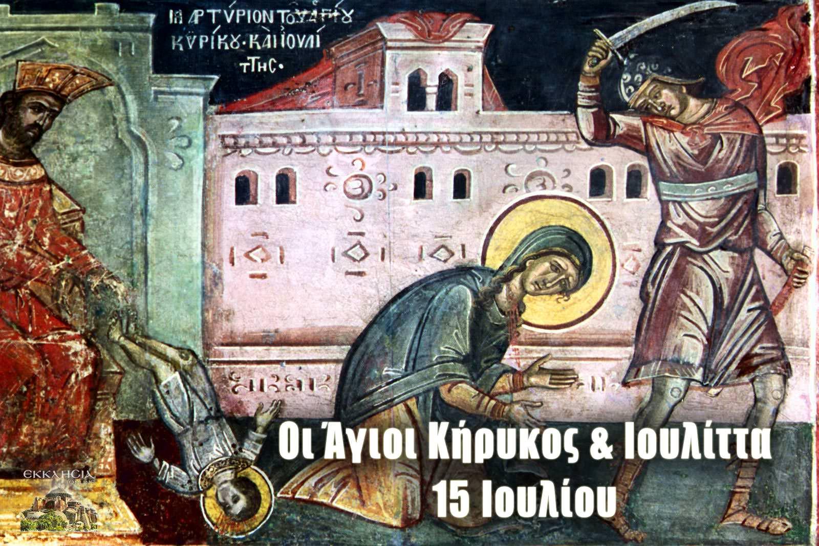 Άγιοι Κήρυκος και Ιουλίττα 15 Ιουλίου