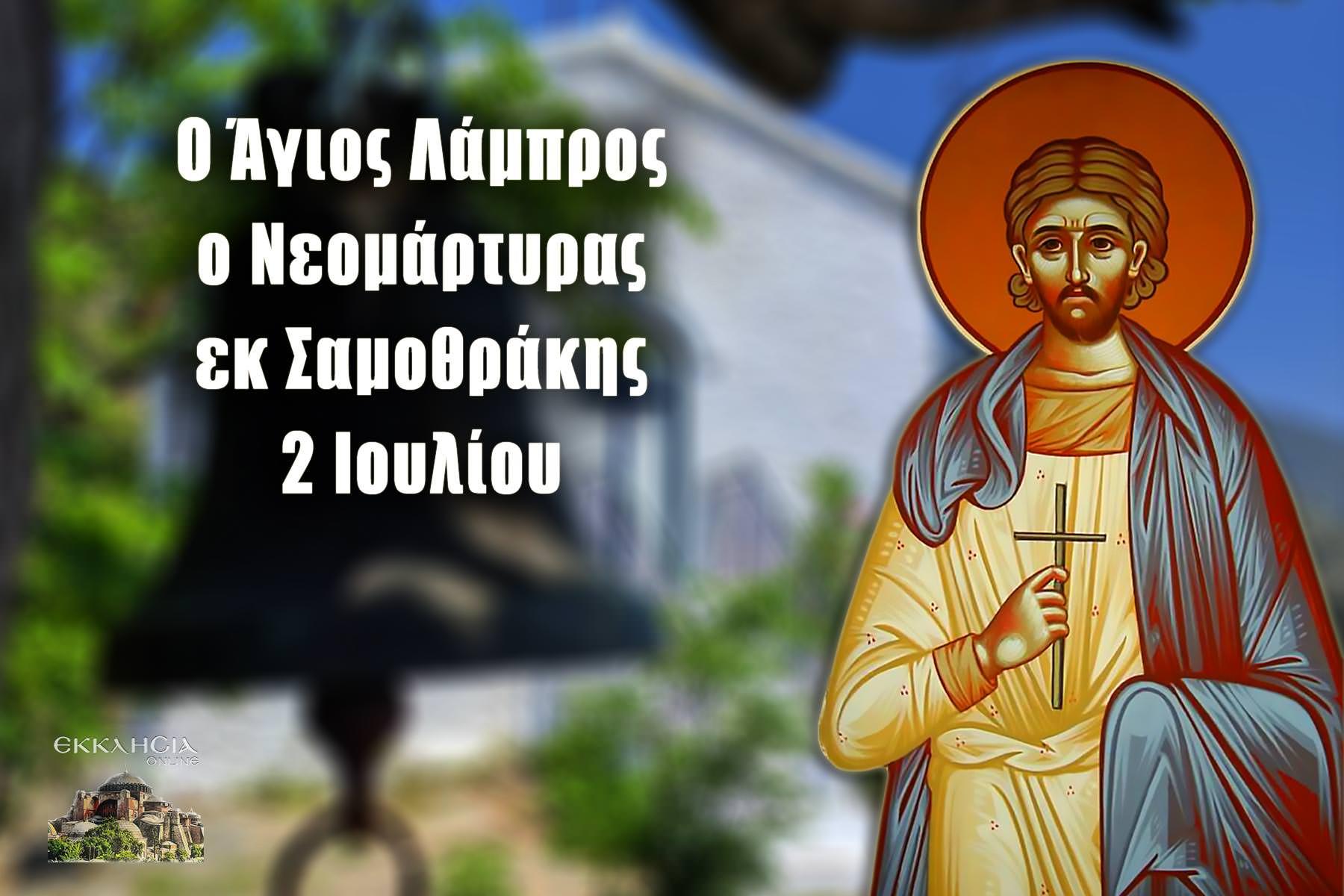 Άγιος Λάμπρος εκ Σαμοθράκης 2 Ιουλίου