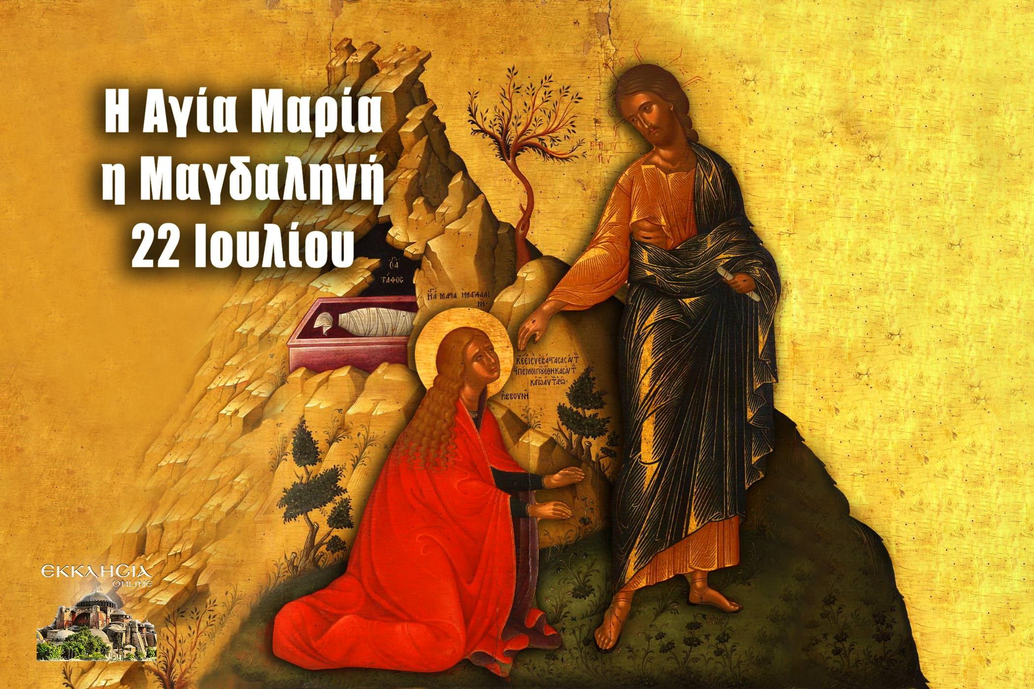 Αγία Μαρία η Μαγδαληνή η Μυροφόρος και Ισαπόστολος 22 Ιουλίου