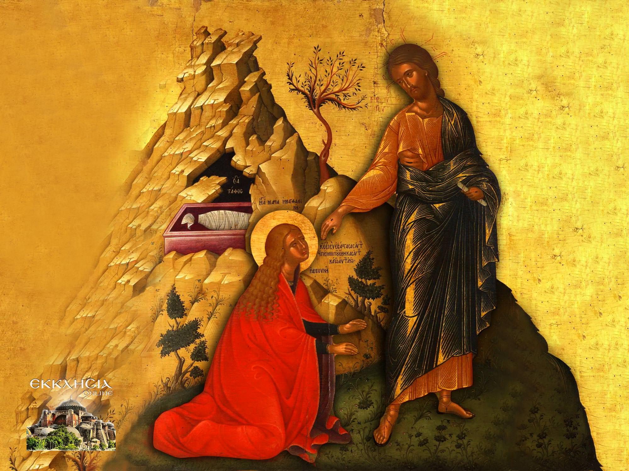 Αγία Μαρία η Μαγδαληνή η Μυροφόρος 22 Ιουλίου