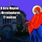 Αγία Μαρίνα η Μεγαλομάρτυς 17 Ιουλίου