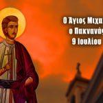 Άγιος Μιχαήλ Πακνανάς ο Νεομάρτυρας 9 Ιουλίου
