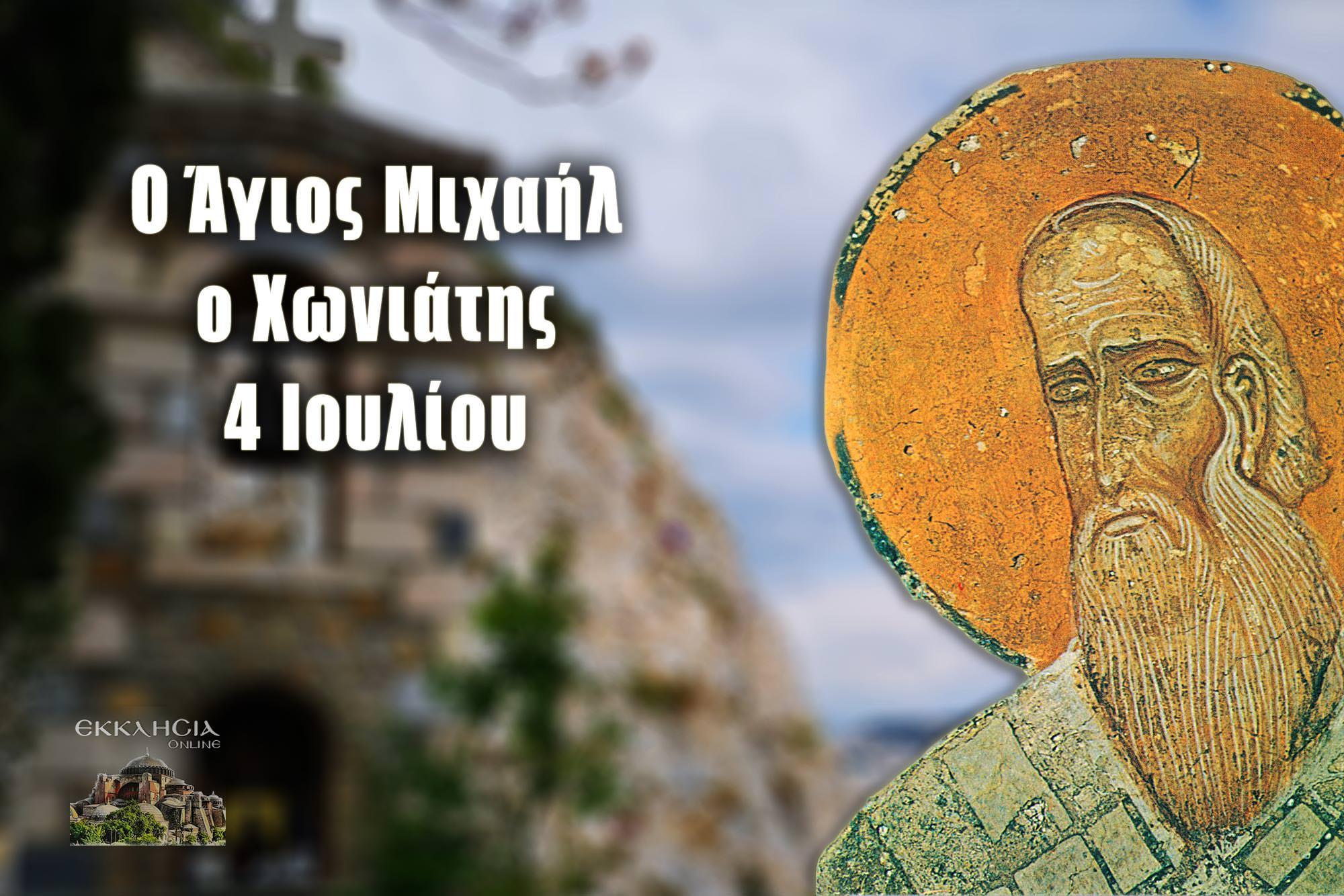 Άγιος Μιχαήλ ο Χωνιάτης 4 Ιουλίου