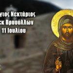 Άγιος Νεκτάριος από τα Βρύουλλα 11 Ιουλίου