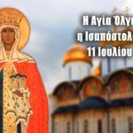 Αγία Όλγα Ισαπόστολος 11 Ιουλίου