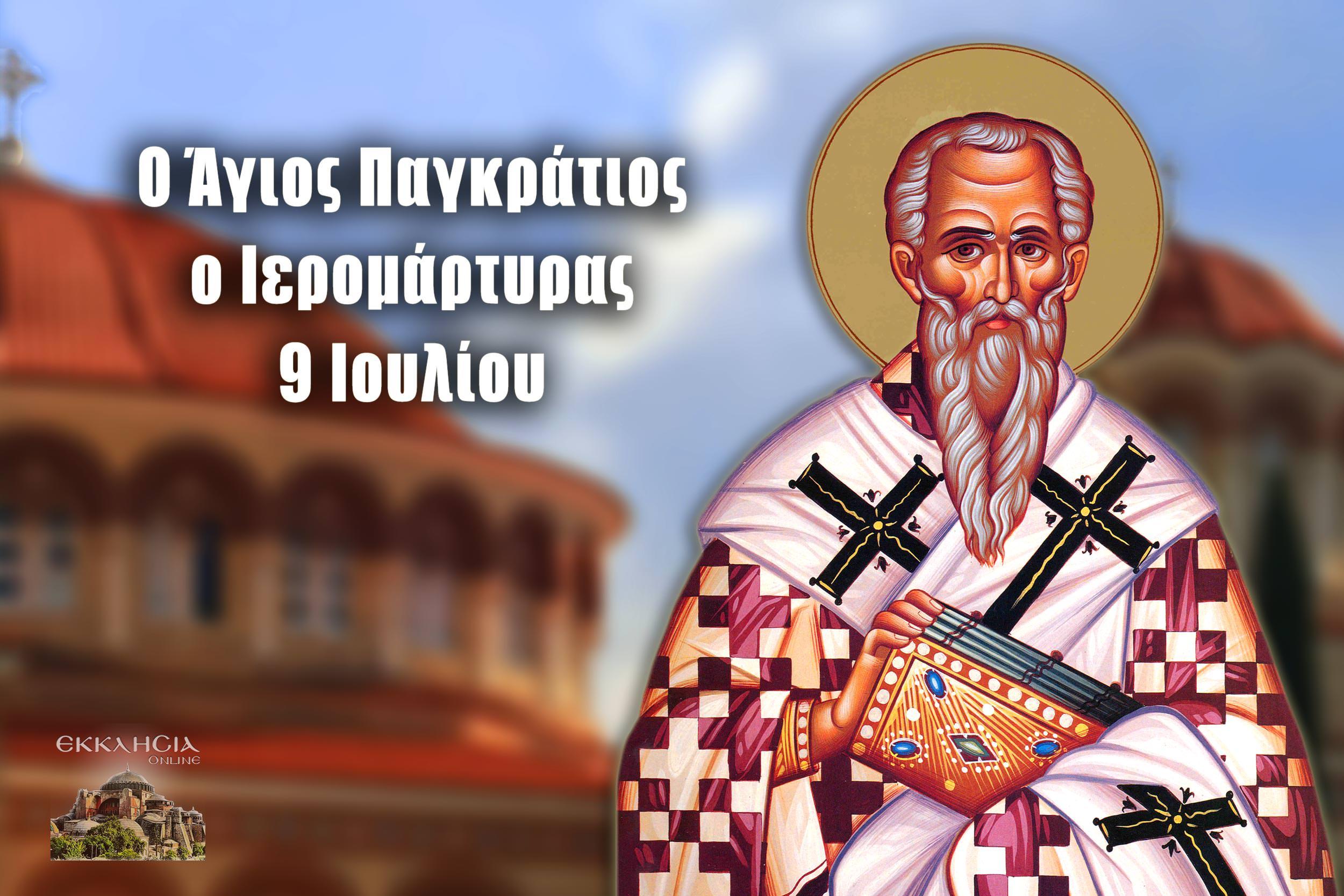 Άγιος Παγκράτιος ο Ιερομάρτυρας 9 Ιουλίου