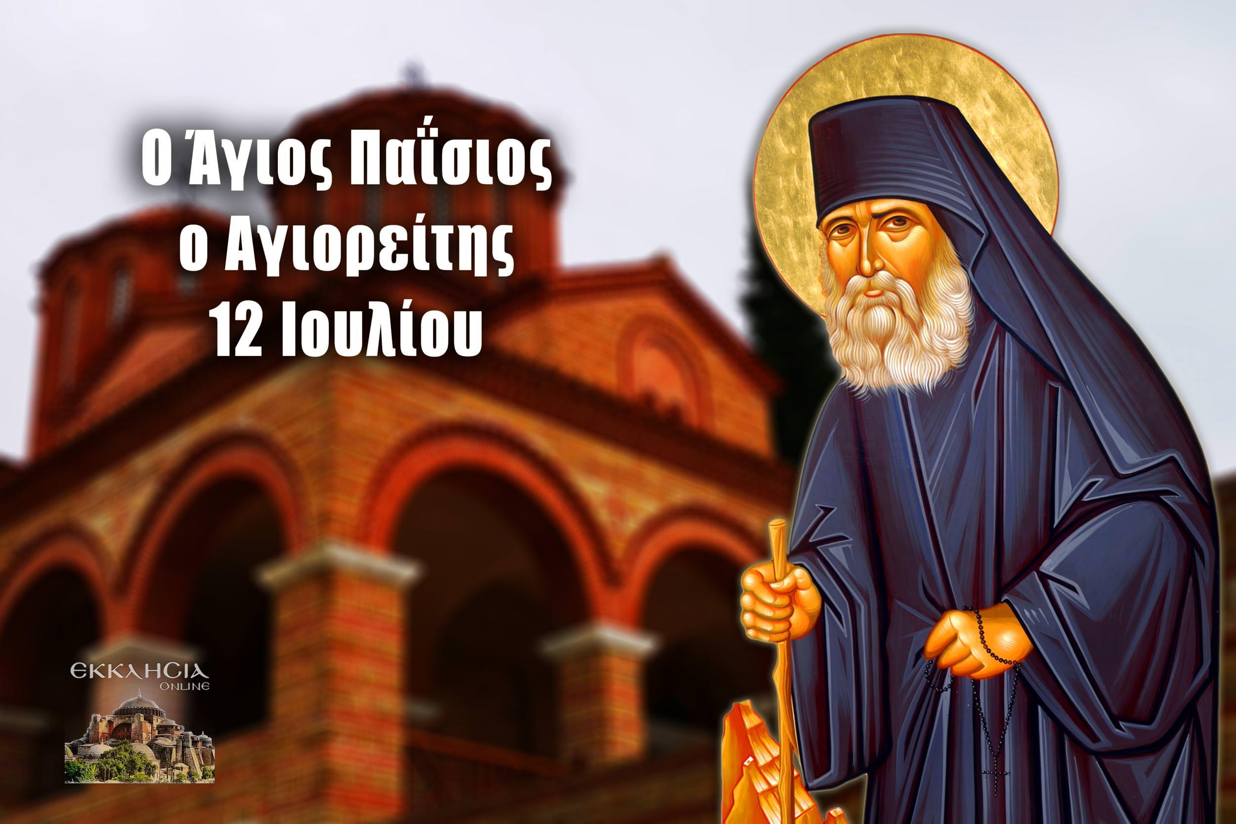 Άγιος Παΐσιος Αγιορείτης 12 Ιουλίου
