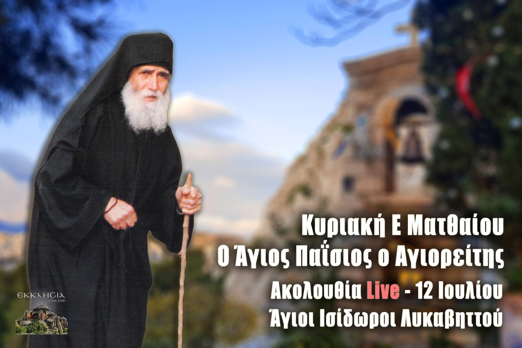 LIVE Άγιος Παΐσιος Αγιορείτης 12 Ιουλίου