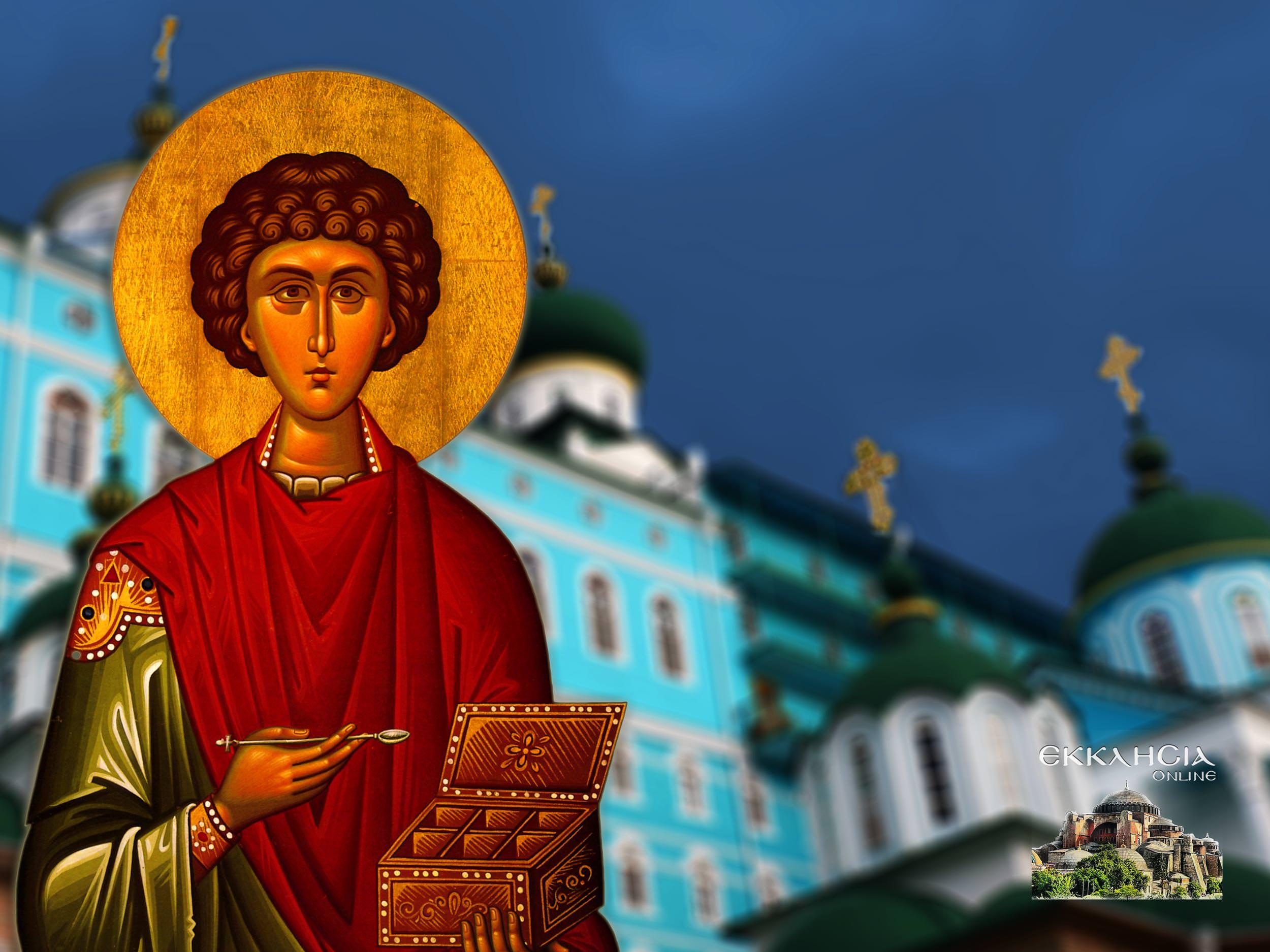Άγιος Παντελεήμων ο Μεγαλομάρτυς και Ιαματικός 27 Ιουλίου