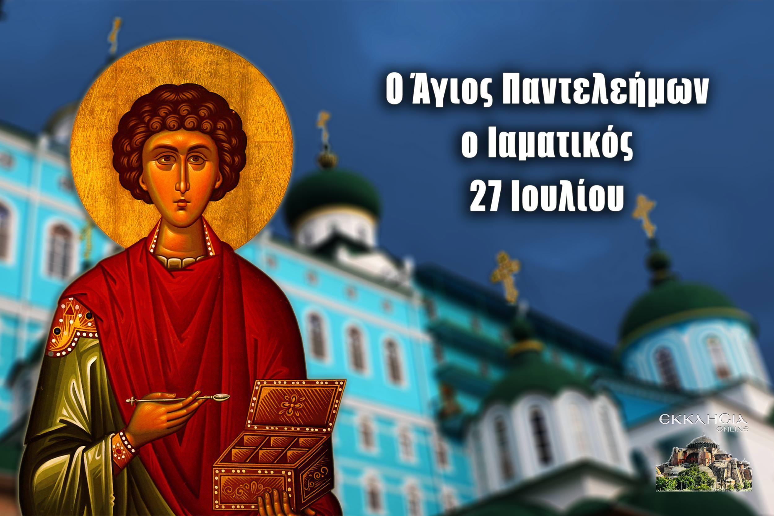 Άγιος Παντελεήμων ο Ιαματικός 27 Ιουλίου