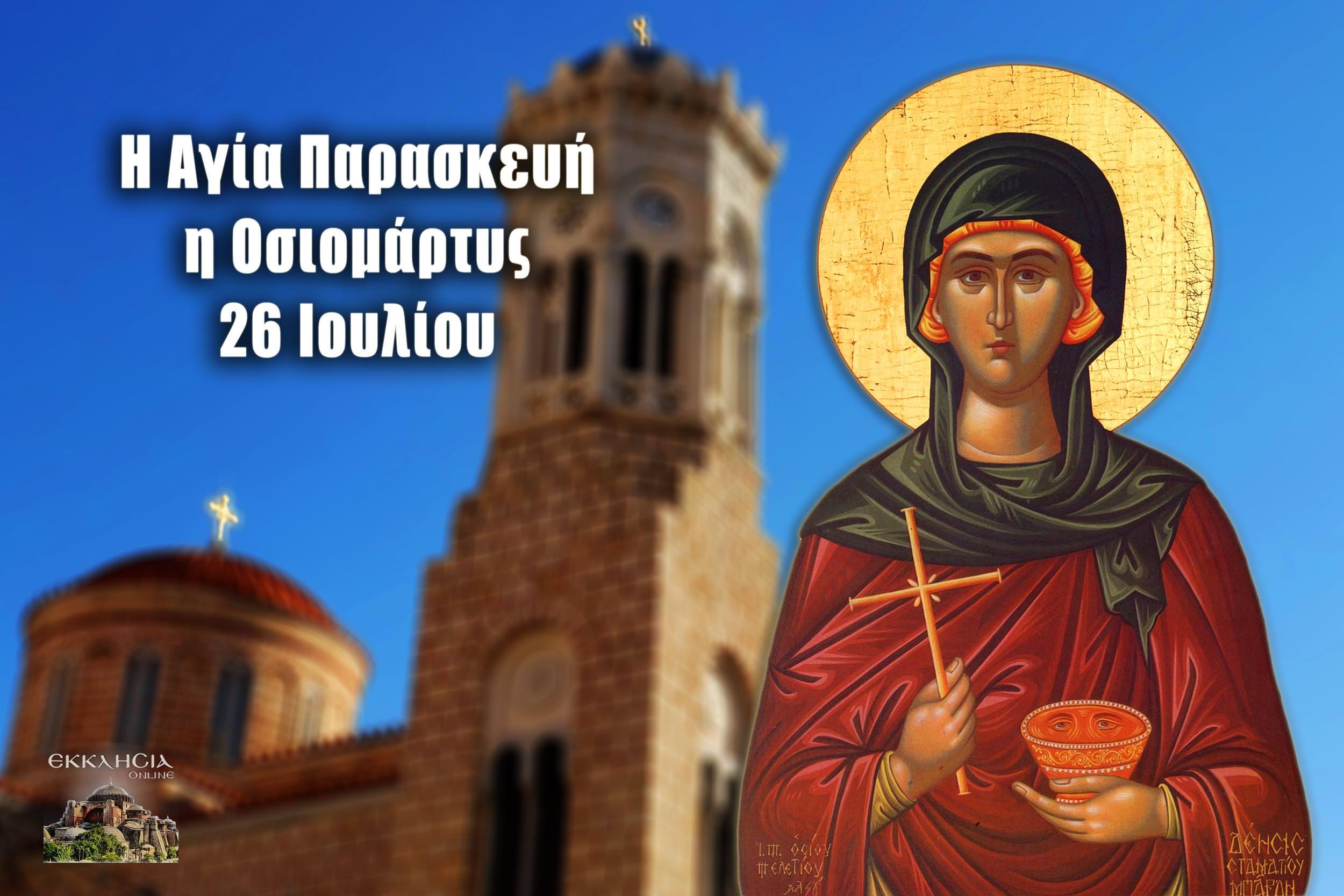 Αγία Παρασκευή η Οσιομάρτυς 26 Ιουλίου