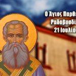 Άγιος Παρθένιος Ραδοβυσδίου 21 Ιουλίου