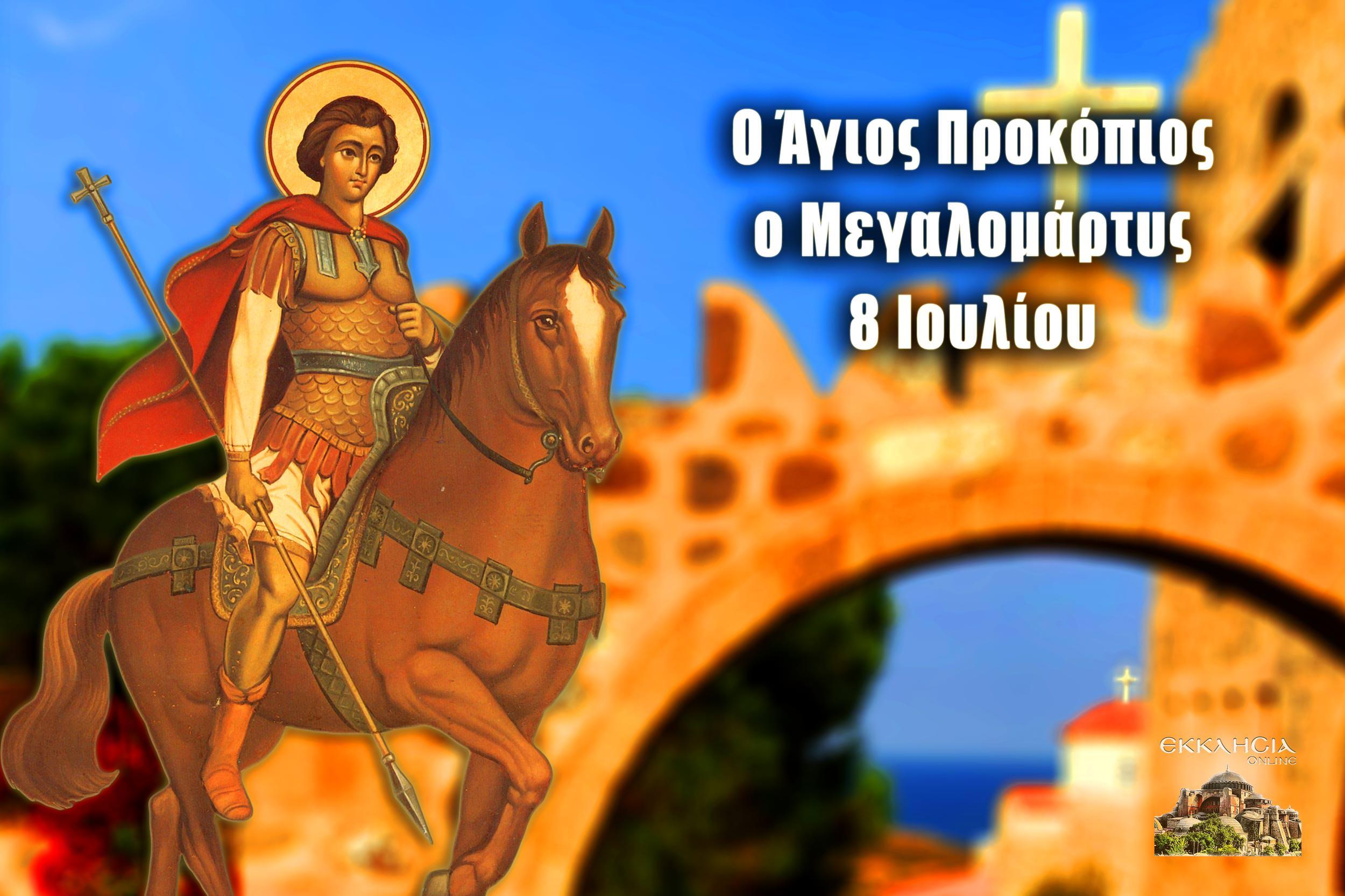 Άγιος Προκόπιος ο Μεγαλομάρτυς 8 Ιουλίου