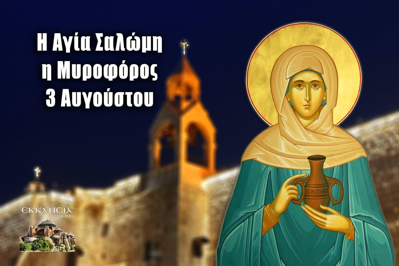 Αγία Σαλώμη η Μυροφόρος 3 Αυγούστου