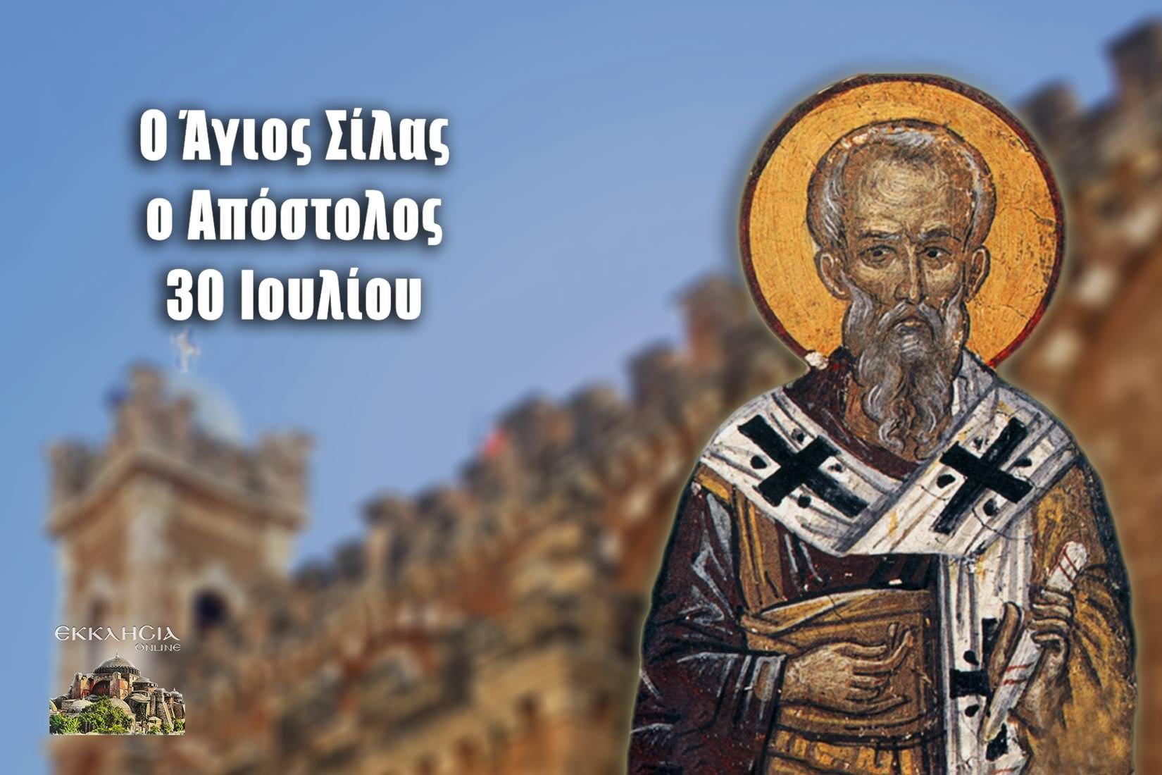 Άγιος Σίλας Απόστολος 30 Ιουλίου