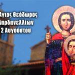 Άγιος Θεόδωρος ο Νεομάρτυρας Δαρδανελίων 2 Αυγούστου