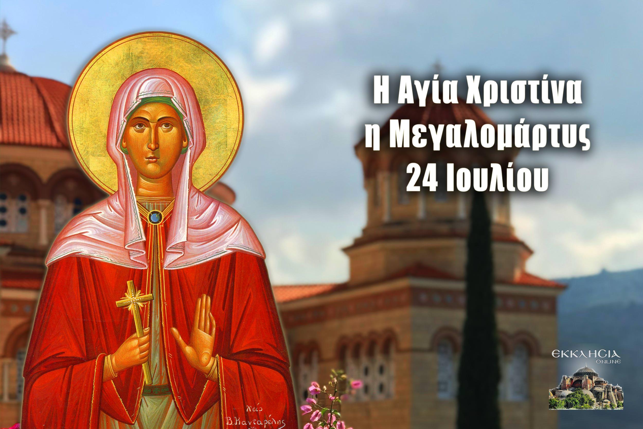 Αγία Χριστίνα η Μεγαλομάρτυς 24 Ιουλίου