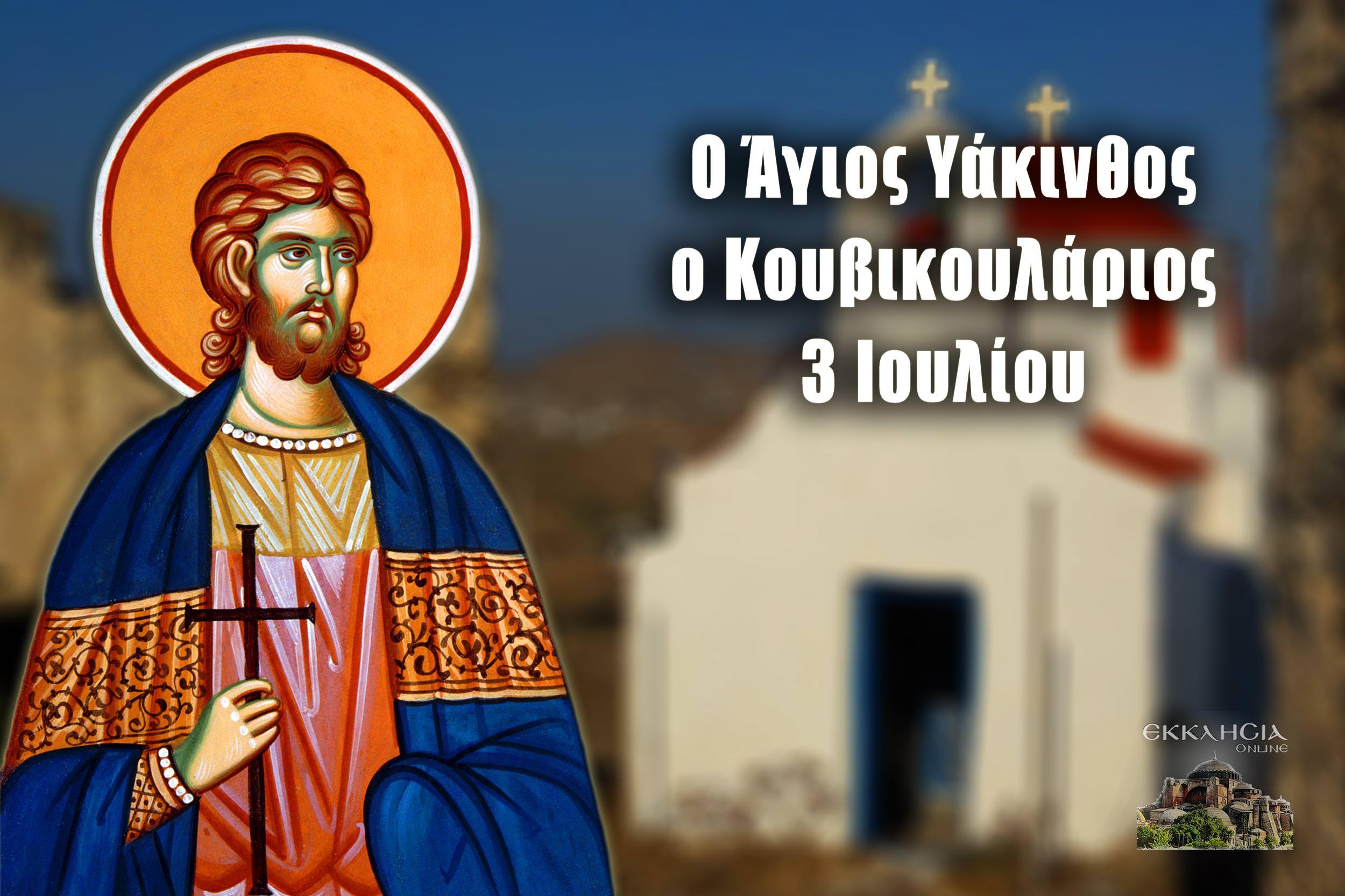 Άγιος Υάκινθος κουβικουλάριος 3 Ιουλίου