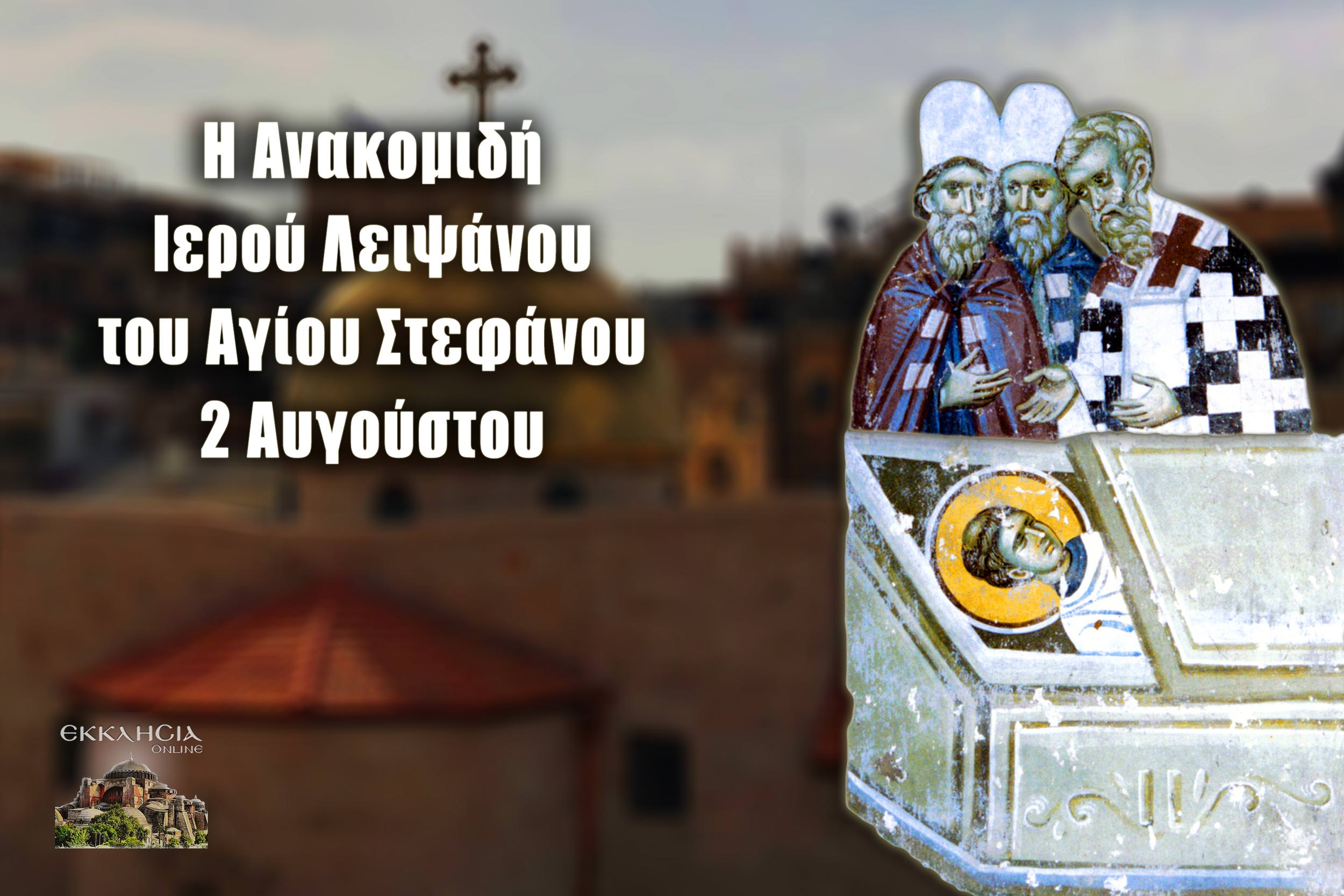 Ανακομιδή Ιερού Λειψάνου του Αγίου Στεφάνου 2 Αυγούστου