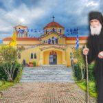 Εορτή Αγίου Παϊσίου 12 Ιουλίου Πανήγυρη Ξάνθη