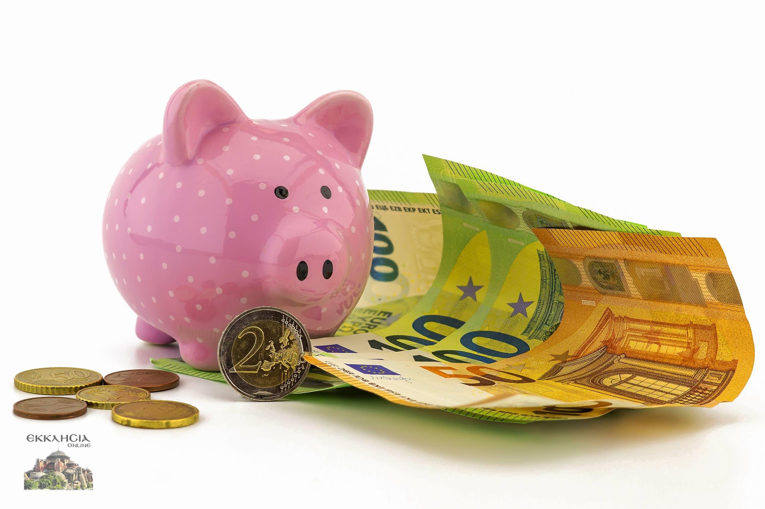 πληρωμές ευρώ αποταμίευση