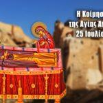 Κοίμηση της Αγίας Άννας Μητέρας της Υπεραγίας Θεοτόκου 25 Ιουλίου