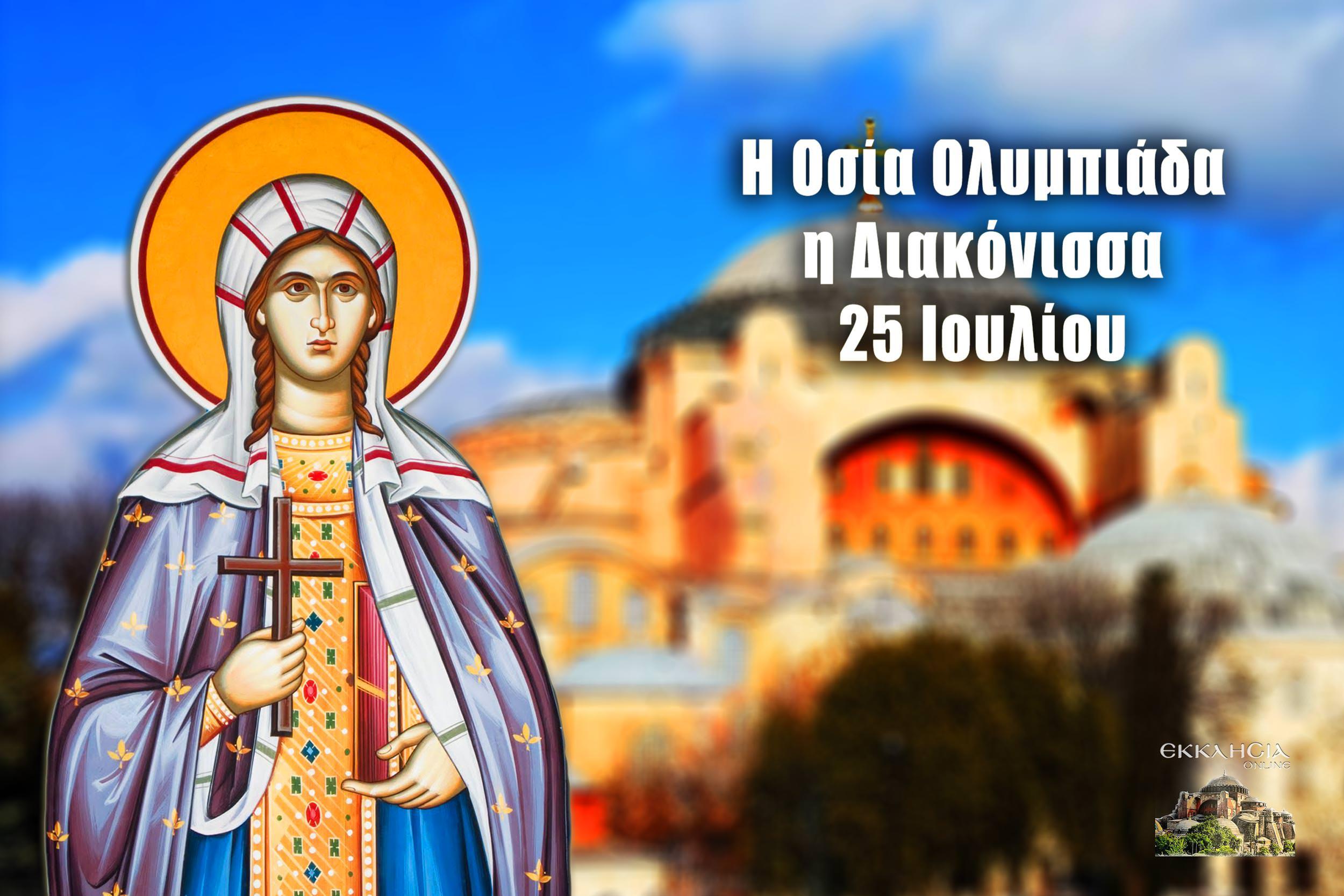 Οσία Ολυμπιάδα η Διακόνισσα 25 Ιουλίου