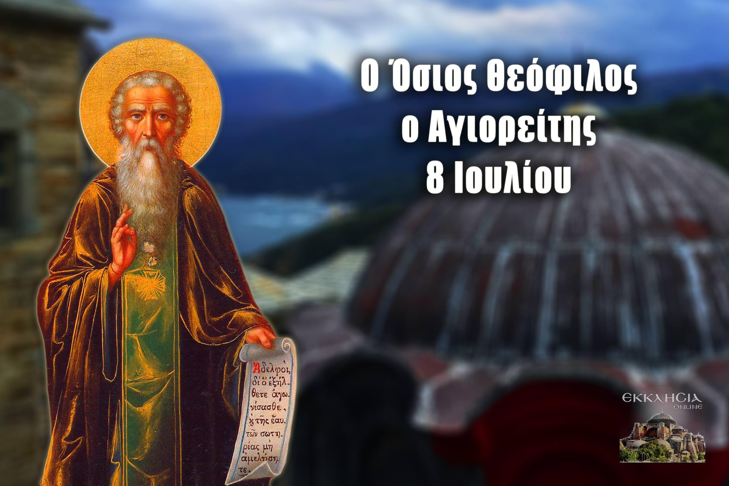 Όσιος Θεόφιλος ο Αγιορείτης Ζίχνης 8 Ιουλίου