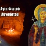Οσία Φωτεινή η Κυπρία 2 Αυγούστου