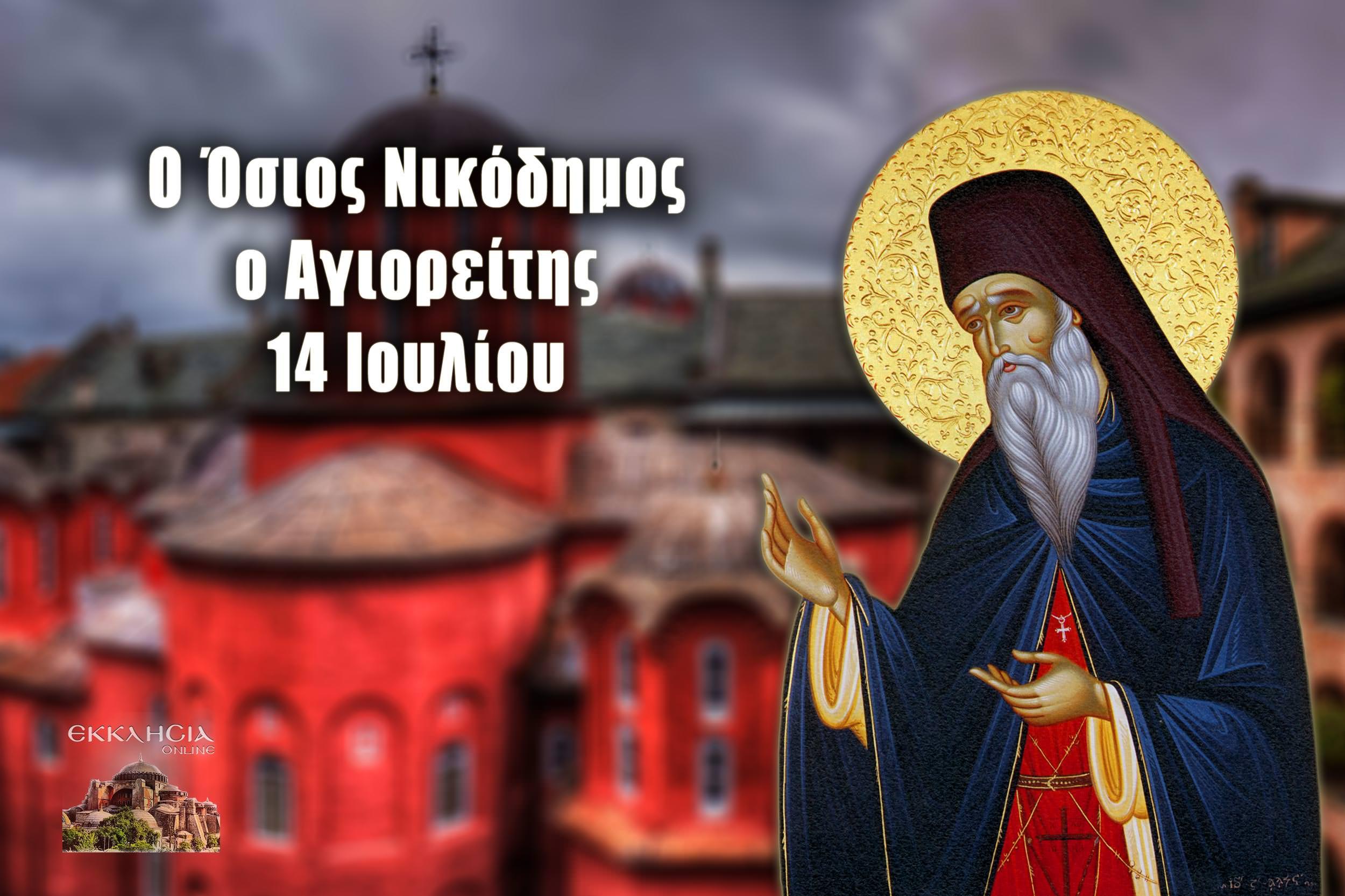 Όσιος Νικόδημος ο Αγιορείτης 14 Ιουλίου