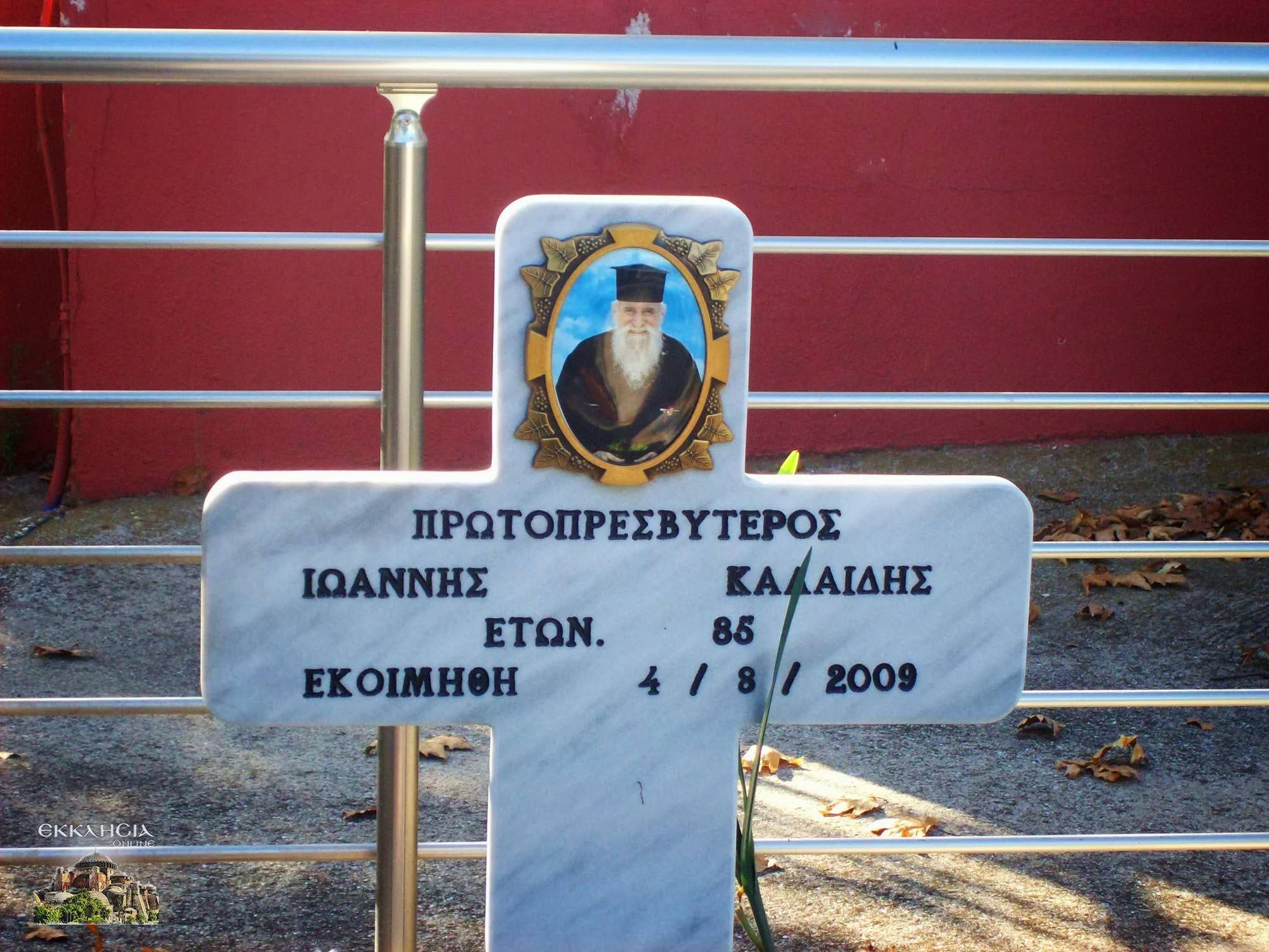 τάφος παπα Γιάννη Καλαΐδη