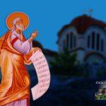 Προφήτης Ιεζεκιήλ 23 Ιουλίου