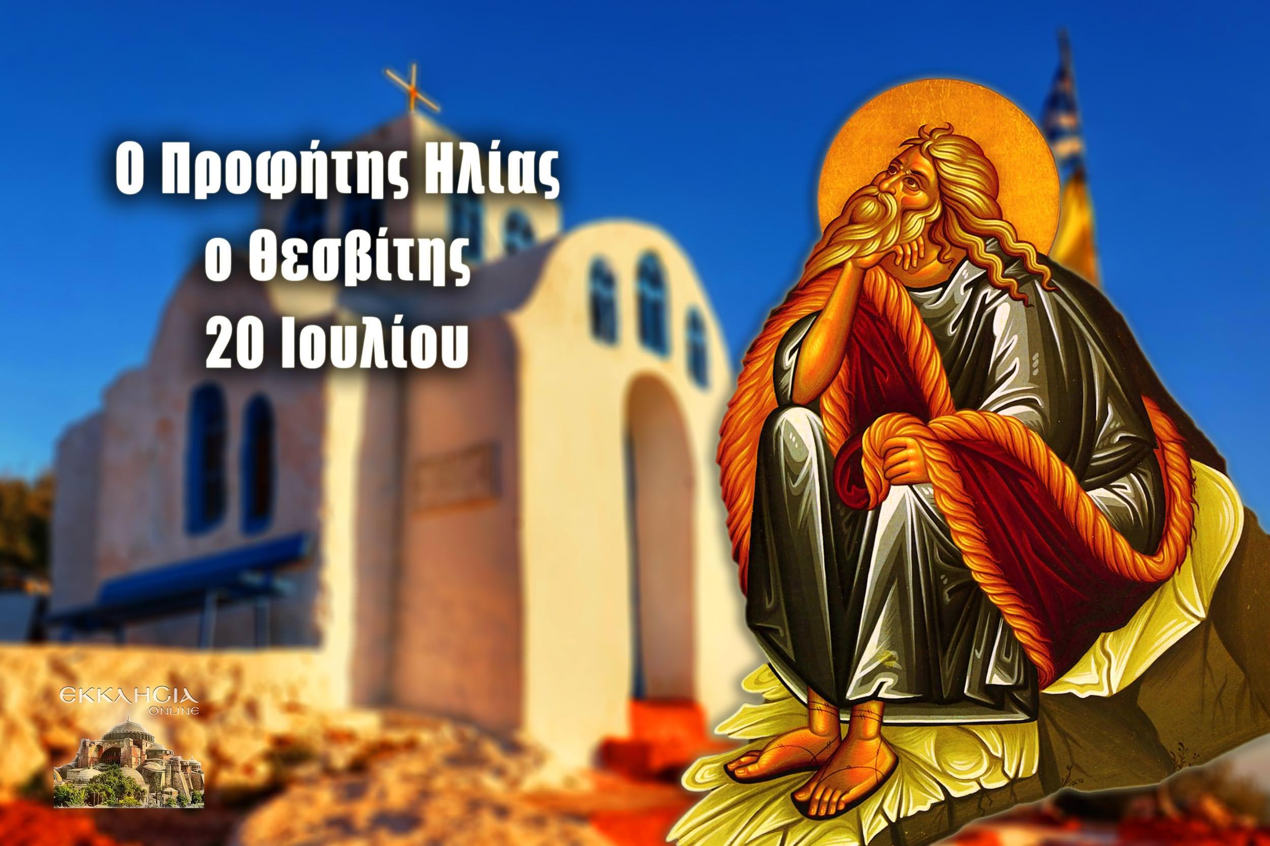 Προφήτης Ηλίας ο Θεσβίτης 20 Ιουλίου