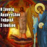 Σύναξη του Αρχαγγέλου Γαβριήλ 13 Ιουλίου