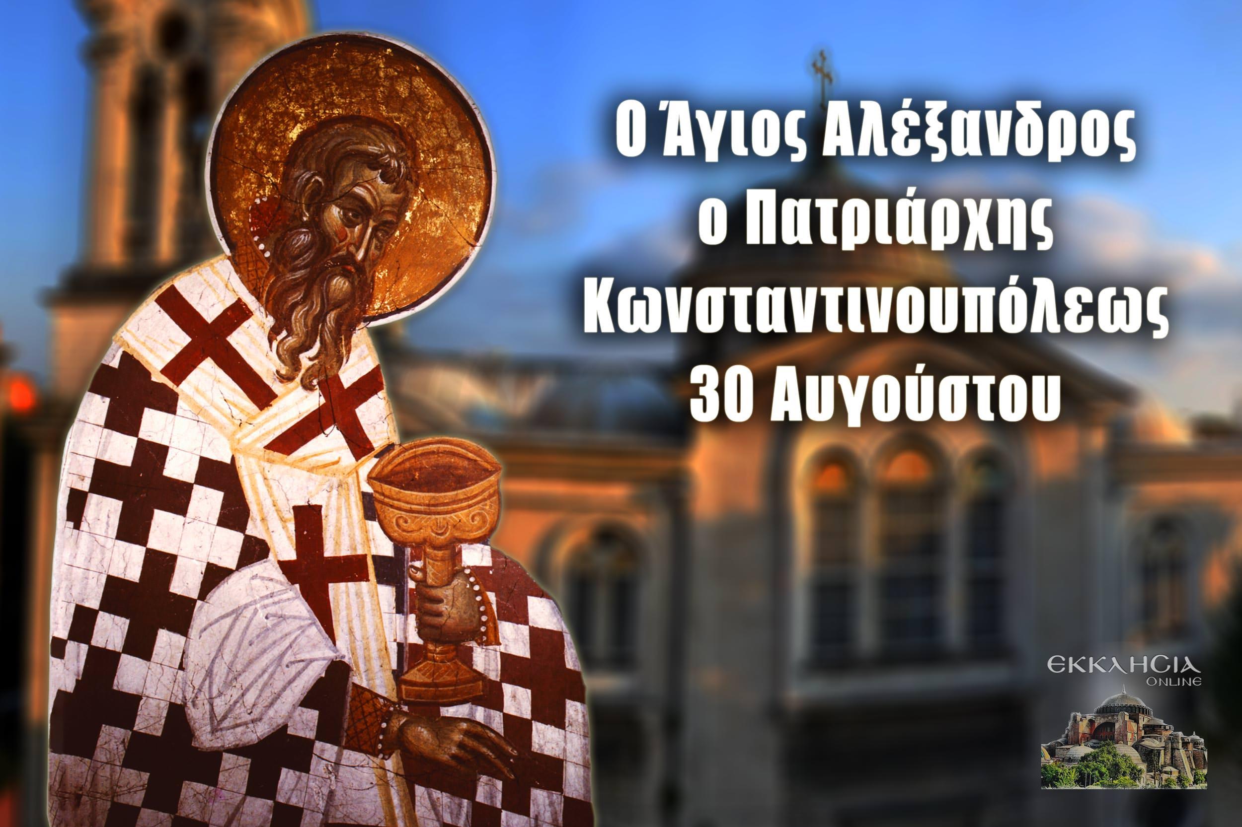 Άγιος Αλέξανδρος Πατριάρχης Κωνσταντινούπολης 30 Αυγούστου