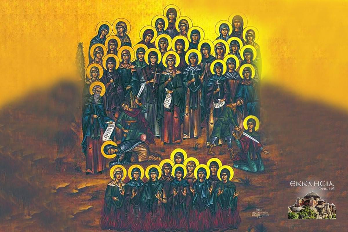 Άγιος Αμμούν και 40 Παρθένες 1 Σεπτεμβρίου
