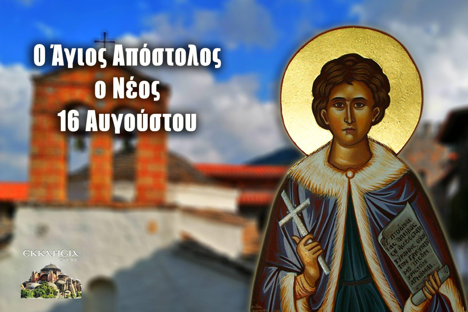 Άγιος Απόστολος ο Νέος 16 Αυγούστου