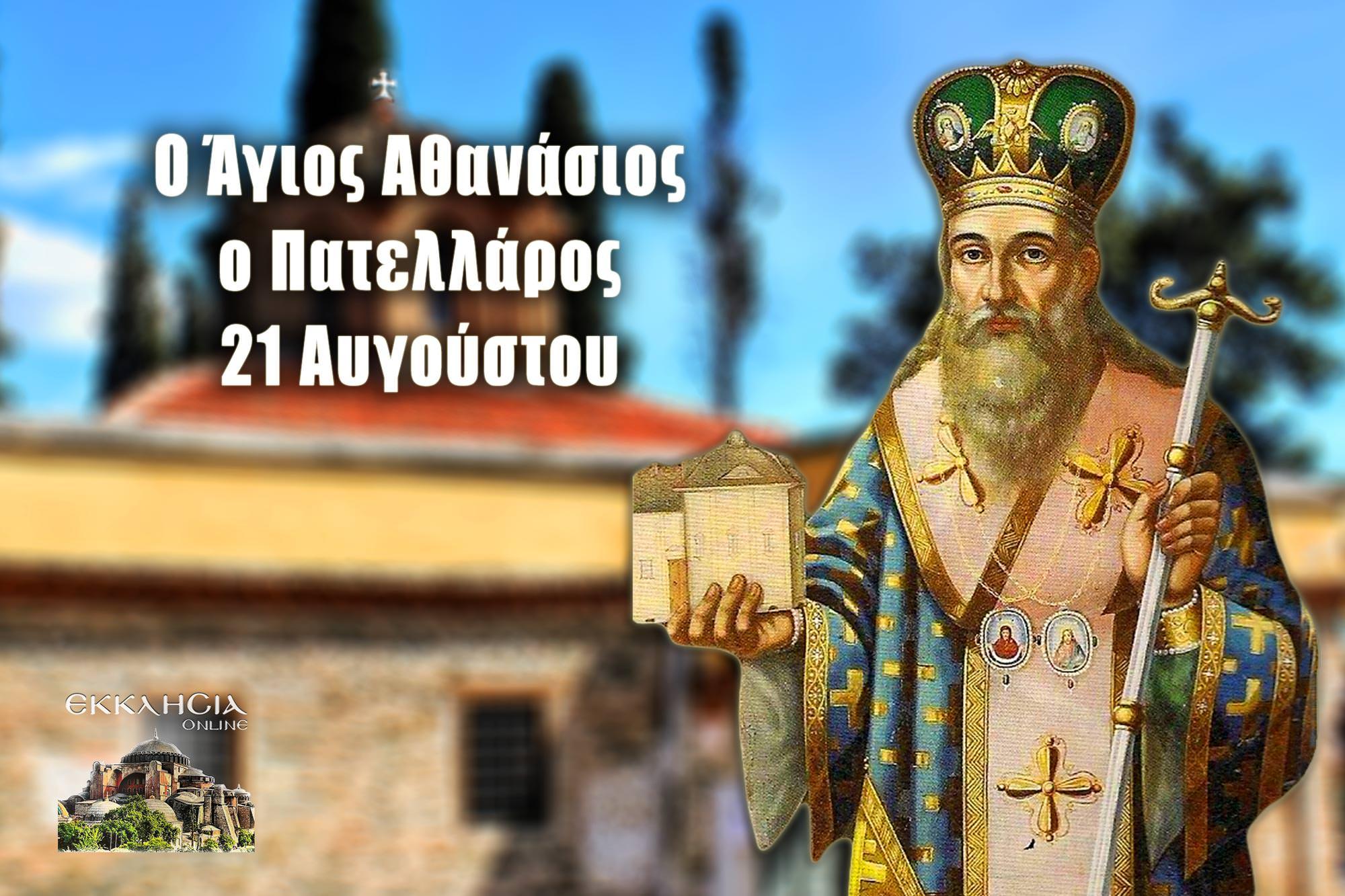 Άγιος Αθανάσιος Πατελλάρος 21 Αυγούστου