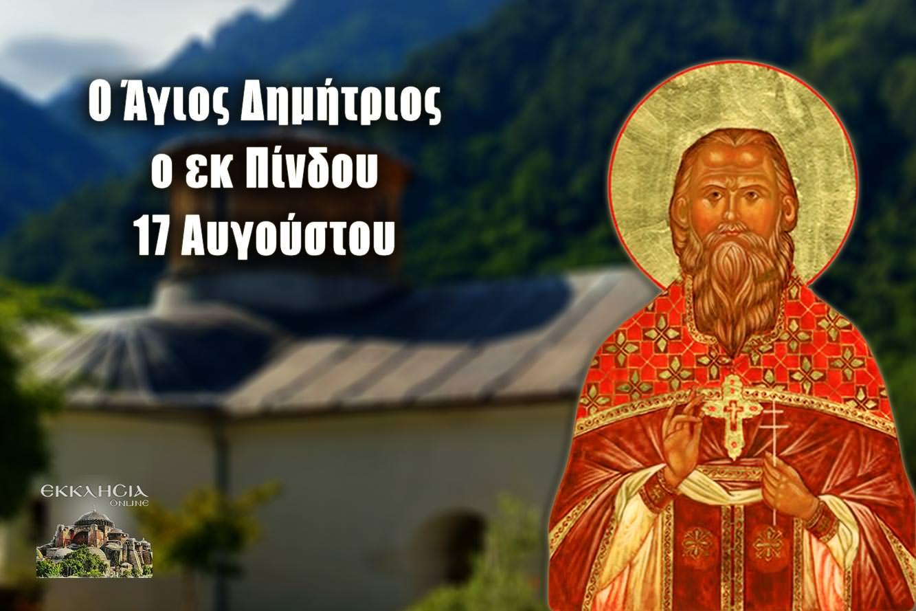 Άγιος Δημήτριος ο εκ Πίνδου 17 Αυγούστου
