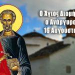Άγιος Διομήδης ο Ανάργυρος 16 Αυγούστου