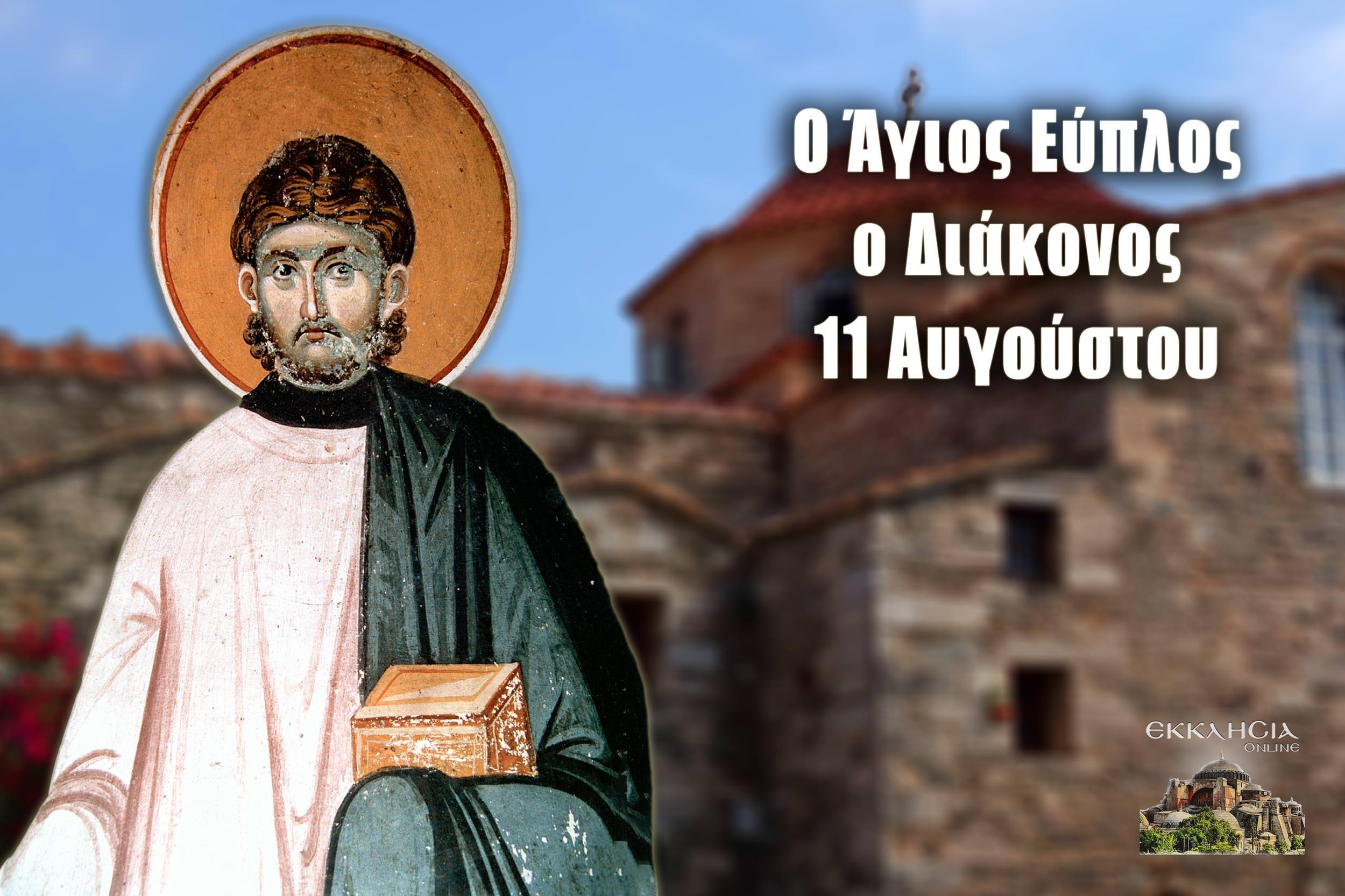 Άγιος Εύπλος ο Διάκονος 11 Αυγούστου
