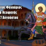 Άγιος Φανούριος ο Νεοφανής 27 Αυγούστου