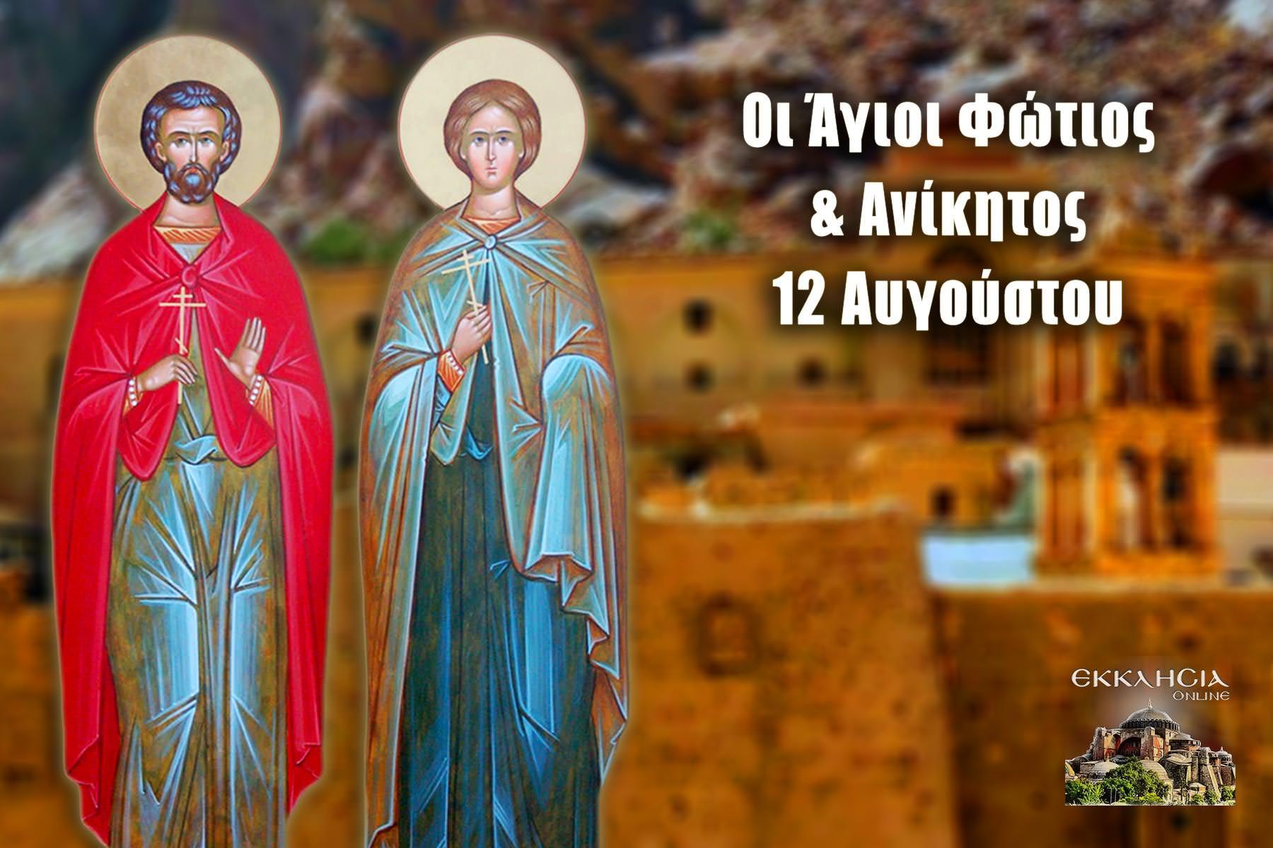 Άγιοι Φώτιος και Ανίκητος 12 Αυγούστου