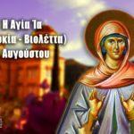 Αγία Ία Ευδοκία 4 Αυγούστου